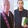ニコちゃん(夫)お誕生日!お釈迦様の教えを説くため仏門に入り、お金より心豊かに生きることを選ぶ!の画像
