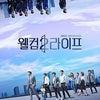 韓国ドラマ「ウェルカム2ライフ~君と描いた未来~」を視聴しました~~の画像
