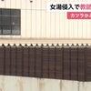 ▼唸声事件現場のストリートビュー/福山市、男性高校教師が女湯に入り逮捕される・・・の画像