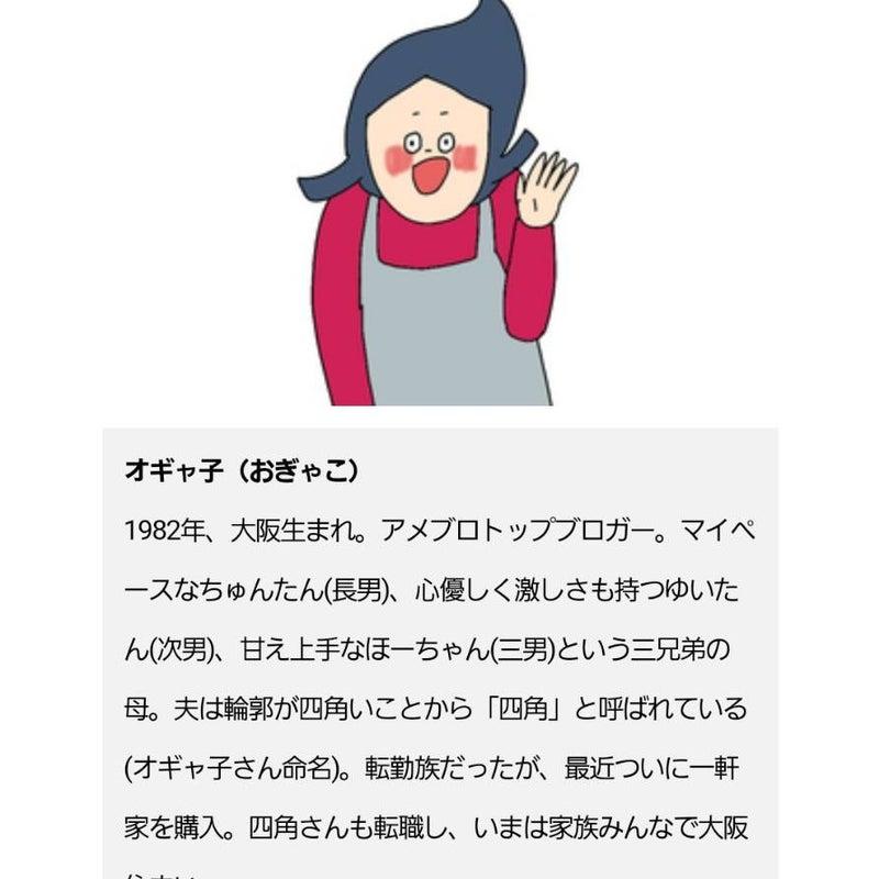 ぎゃ ブログ お こ