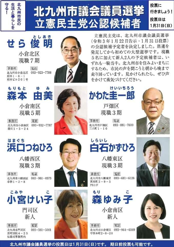 選挙 北九州 市議会 議員