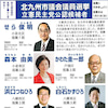 1.31投開票・北九州市議会議員選挙の画像