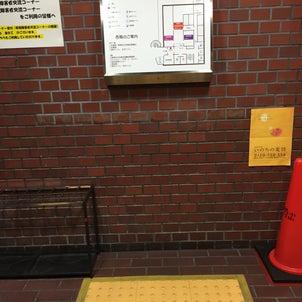 点字案内板〜新宿区社会福祉協議会〜の画像