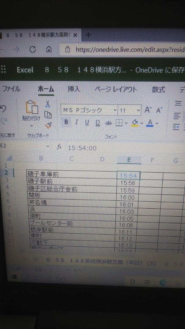横浜 市営 バス 時刻 表