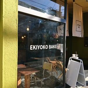 長谷駅ヨコのおしゃれカフェ『EKIYOKO BAKE』の画像