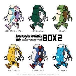 【商品見本写真追加】タイニーメカトロウィーゴ BOX2 受注受付開始!の画像