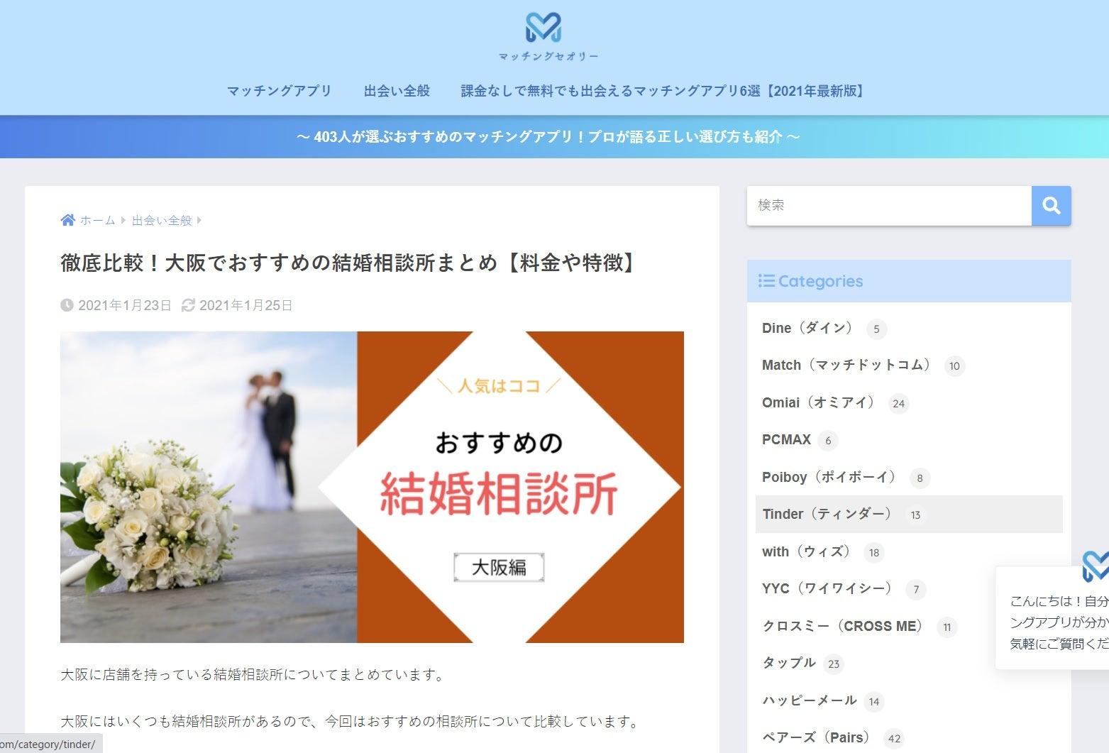 人気はココ!おすすめの結婚相談所(大阪編)に掲載されました。