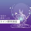 NEW! オンライン瞑想講座スタート  の画像