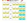 2月の営業カレンダーですの画像