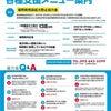 福岡県・コロナ対策支援メニューの画像