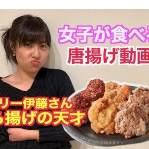 女子が食べるから揚げ 【テリー伊藤 から揚げの天才】の画像