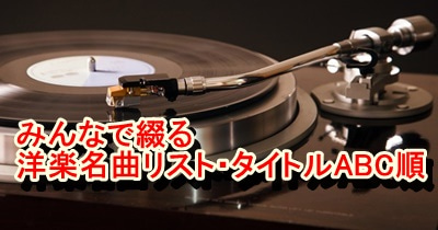 複製】洋楽名曲のタイトルをABC順にまとめて^^ (【B】のつづき ...