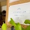 【残1名】2/14(日)ヒプノセラピー入門 自己催眠法ワークショップの画像