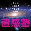 増席募集4月スタート【直感塾】の画像