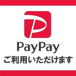 画像 PayPay始めました! の記事より