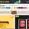 韓国の生活に欠かせないネットスーパーの注文方法 隔離中もOKの画像