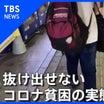 経済学者、「貧困者の増加により日本の中流層が消失」