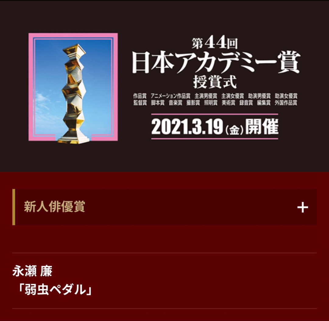 賞 日本 歴代 アカデミー