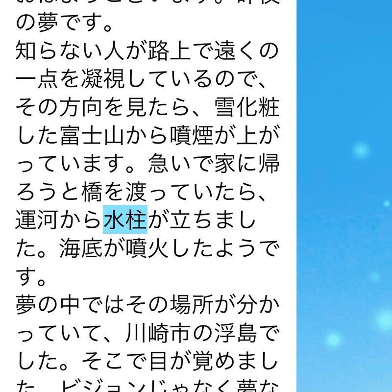 スピリチュアル 地震予知