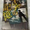 【読書記録】123冊目「堂場瞬一 十字の記憶」の画像