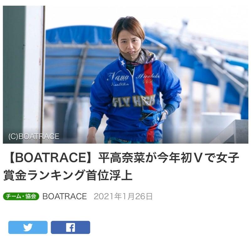 2020 競艇 女子 ランキング 賞金