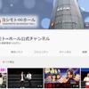 <ご招待>ヨシモト∞ホール公式チャンネルpresents 特別公開収録ネタライブの画像