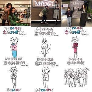 玉ちゃ発見♡夜会予告と、ボス恋LINEイラストGET(ネタバレ有)の画像