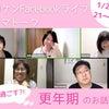 【1/28 21時〜 無料視聴可】FB Live「どう過ごす?! 更年期のお話」開催!の画像