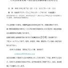 ★2月7日けん玉認定試験開催★~福島市・アオウゼ~の記事より