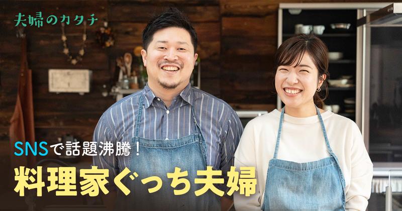 料理家ぐっち夫婦