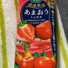 おやつの時間 カゴメ 野菜生活100 濃厚果実 あまおうミックス 季節限定の画像