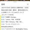 アーカイブ 揚輝荘 新春ライブの画像