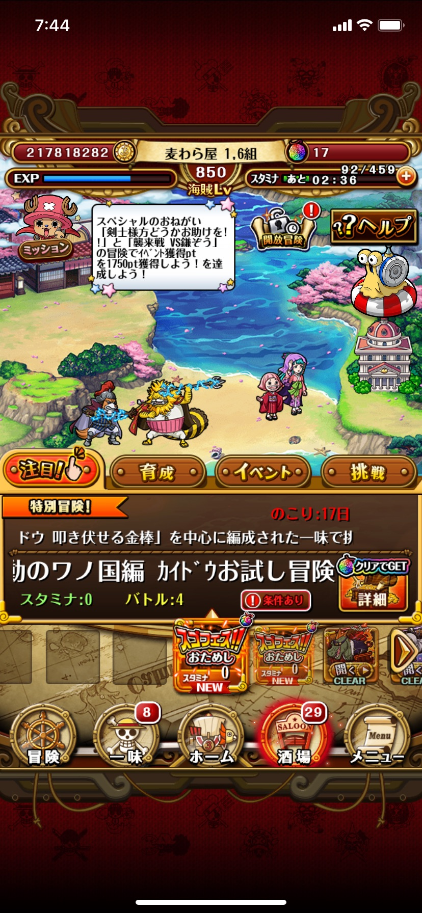 海賊 編成 トレクル 祭