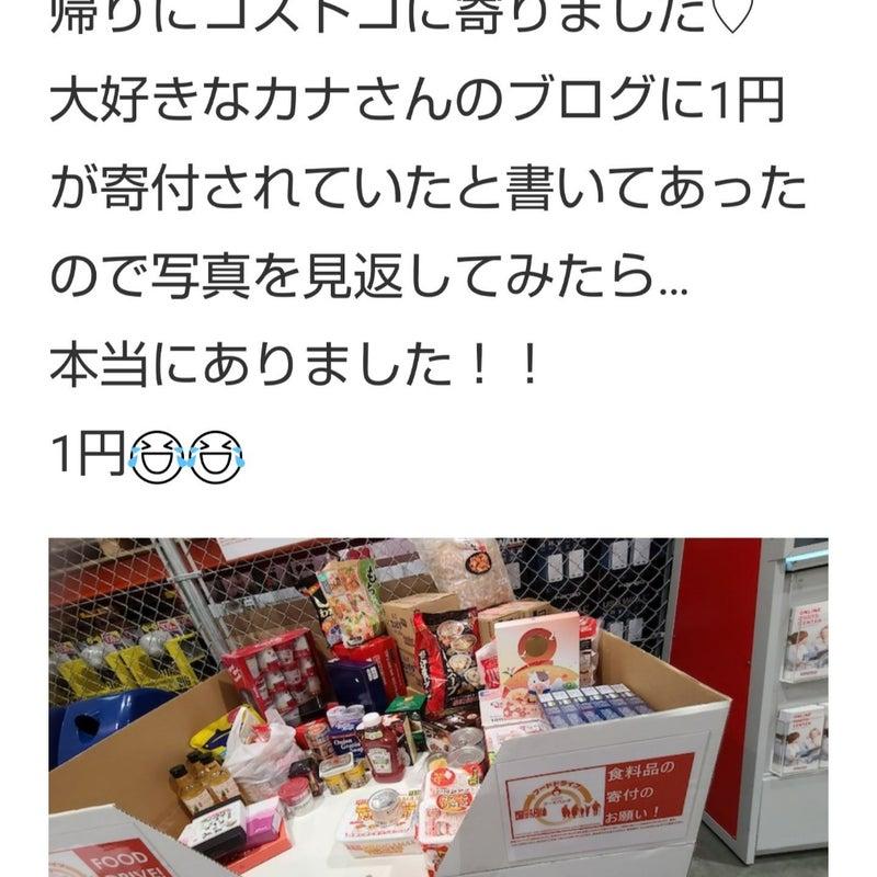 岐阜 羽島 ブログ コストコ
