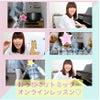 【リトミックレッスン】〜オンラインリトミック〜の画像