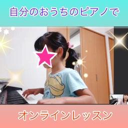 画像 【ピアノレッスン】〜対面・オンラインピアノレッスン〜 の記事より 4つ目