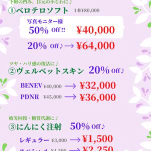 2月キャンペーンのお知らせ♪の画像