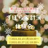 ずぼら家計簿 体験会(1か月後振り返り会つき)開催!(2月15日、2月27日)の画像