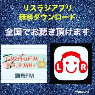はじまるよー24時30分は調布FM虹のラジオ!パーソナリティー全員集合happyマインドの画像
