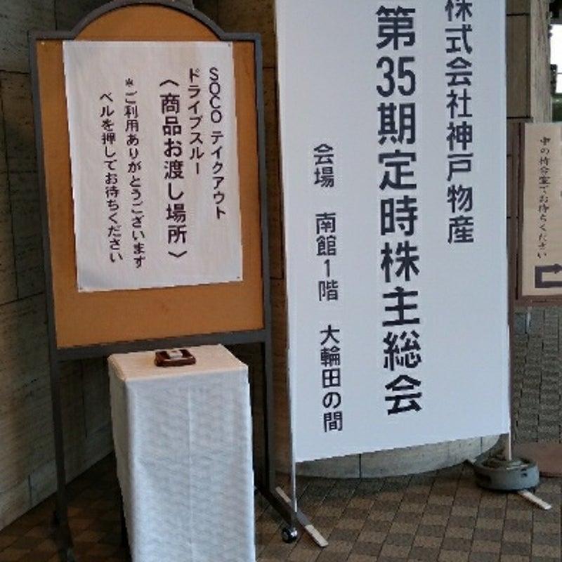 クック ワールド 新宮 神戸 ビュッフェ