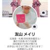 ✽【お役立ち記事】Facebookのリンクをコピーする方法✽の画像
