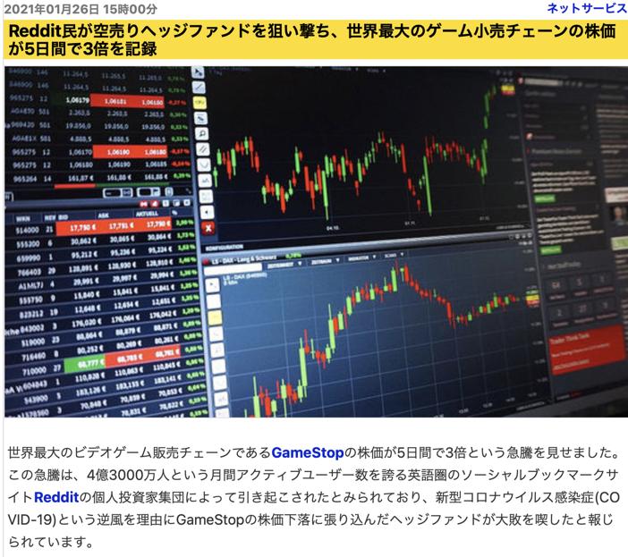 株価 ゲーム ストップ
