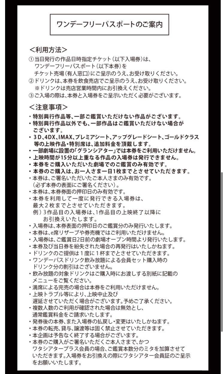 放題 イオン 映画 見