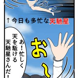 画像 【3月の運勢】庚&辛@算命学四コマ漫画で観る!2021年3月(3月5日~4月3日) の記事より 4つ目