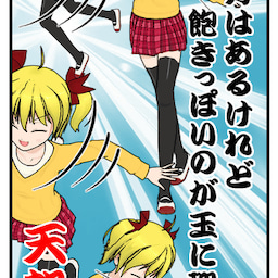 画像 【3月の運勢】庚&辛@算命学四コマ漫画で観る!2021年3月(3月5日~4月3日) の記事より 2つ目