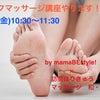 2/19(金)足のセルフマッサージ講座のお知らせです!の画像