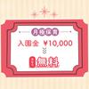 【7/1〜8/31】入園金無料キャンペーン!の画像