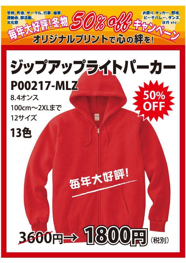 ジップアップパーカー 00217-MLZ