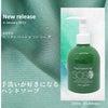 SOSOから「手洗いが好きになる」ハンドトリートメントソープ発売ですの画像