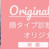 ❤️【顔タイプ診断・オリジナルメニュー】の画像